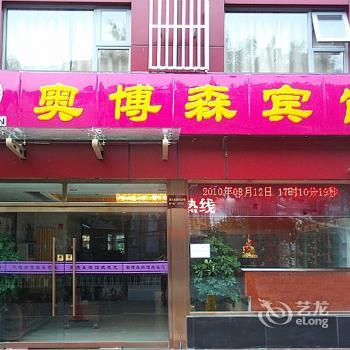 Beijing Aobosen Hotel