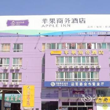 Apple Business Hotel Dezhou Railway Station