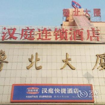 Hanting Express Dezhou Train Station
