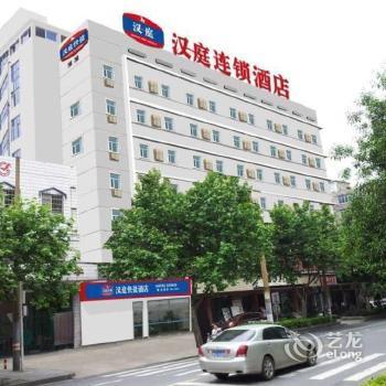 Hanting express yuhua changsha confronta le offerte for 777 hunan cuisine