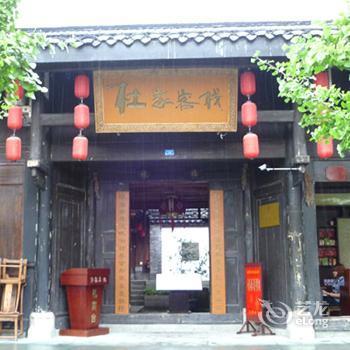 Du Jia Hotel