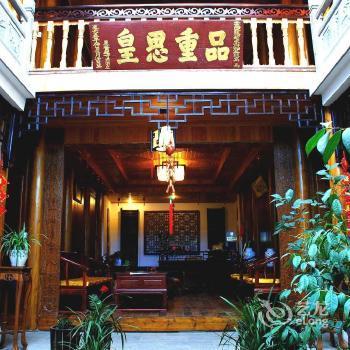 Heshun Weiyixing Inn