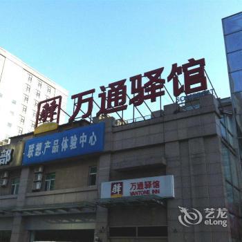 Vantone Inn Suzhou Street