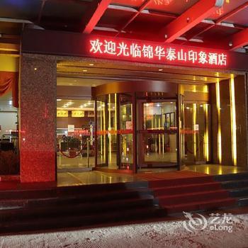 Jinhua Taishan Impression Hotel