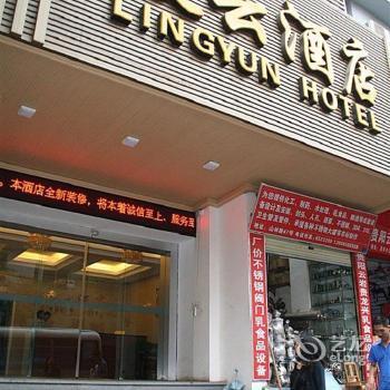 Guiyang Lingyun Hotel