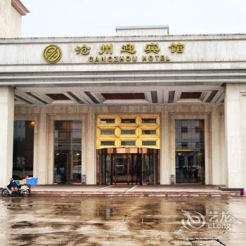 Hebei Cangzhou Hotel