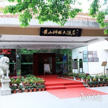 About Huangshan Shilin Hotel