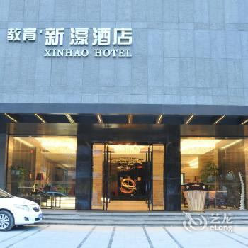 Fuzhou Education Group Hotel