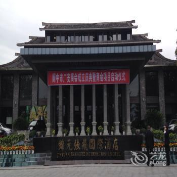 Langzhong Jinyuan Zhangfei International Hotel