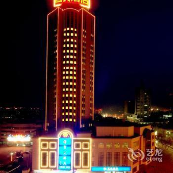 World Trade Hotel Xianyang