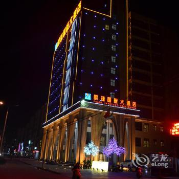 Pearl International Hotel Huangchuan