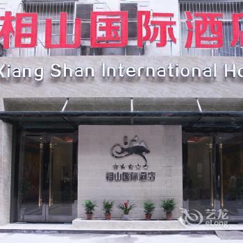 Xiang Shan International Hotel