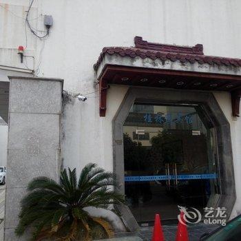 Gui Lin Yuan Hotel