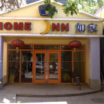 Home Inn Anzhen Beijing
