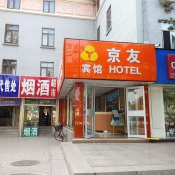 Jinyou Express Hotel