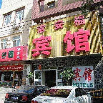 Chang'an Fuxiang Chain Hotel Beijing Zhichun Road