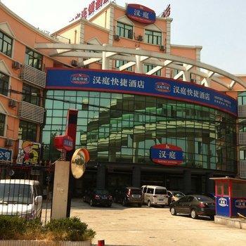 Hanting Express Shanghai Hongqiao Airport