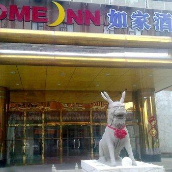 Home Inn Tianjin Railway Station