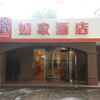 Home Inn Tianjin Jiefang Road