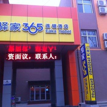 Eaka 365 Hotel Zhao County Shiqiao Road Branch