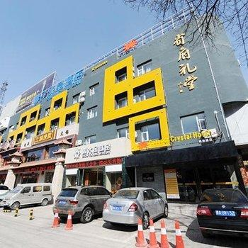 Yezi Shuijing Hotel Taiyuan Jiefang Road