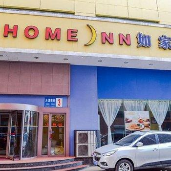 Home Inn Shenyang Zhonghua Road