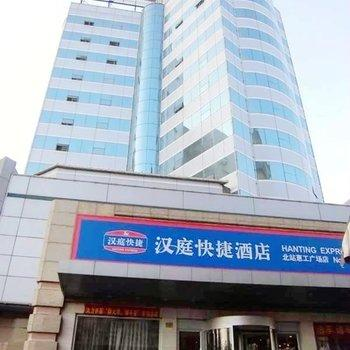 Hanting Express Shenyang North Railway Station Huigong Branch