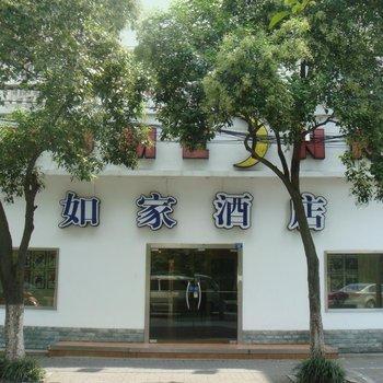 Home Inn Suzhou Zhuhui Road Canglang Pavilion