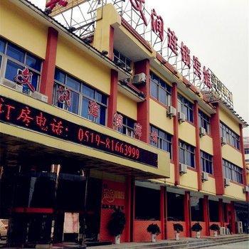 Wenrun Motel Changzhou Changwu Midddle Road
