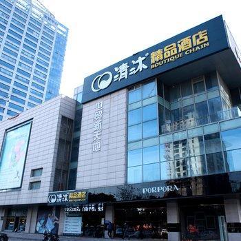 Qingmu Hotel Changzhou Commercial Center