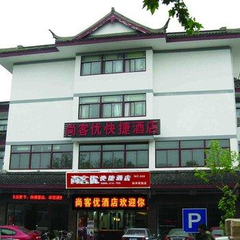 Shangkeyou Express Hotel Yangzhou Heyuan