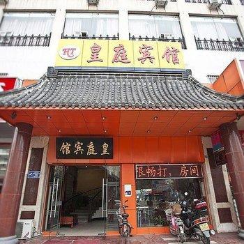 Yangzhou Royal Palace Business Hotel