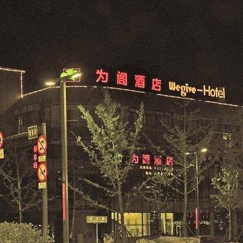 Wei Ge Hotel