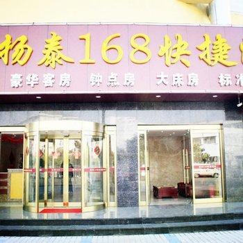 Yangtai 168 Express Hotel Yangzhou Souxihu