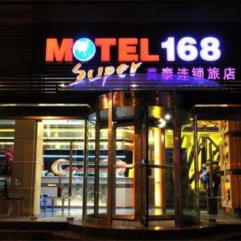 Motel East Jian Guo Road Inn