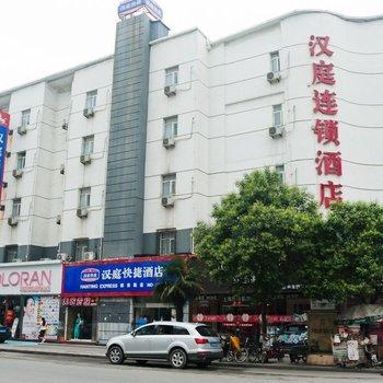 Hanting Express Xuzhou Jiefang Road