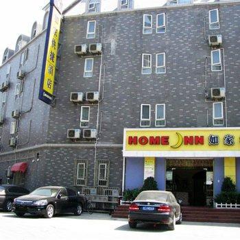 Home Inn Xuzhou Jianguo West Road