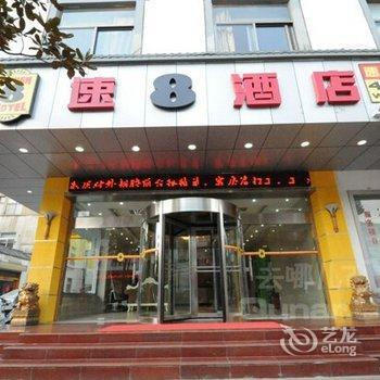 Super 8 Xuzhou Hu Bu Shan Walking Street