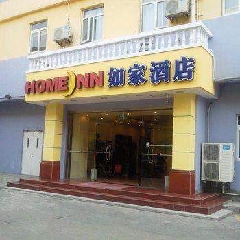 Home Inn Nantong Haohe Nandajie