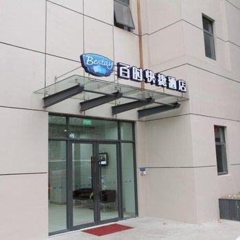 Bestay Hotel Express Nantong Wangfujing Hotel
