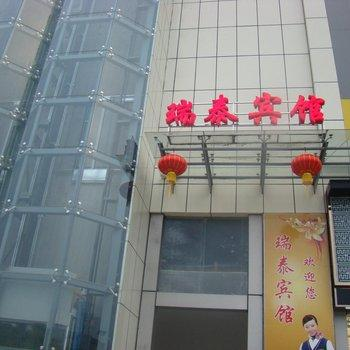 Ruitai Business Leisure Hotel