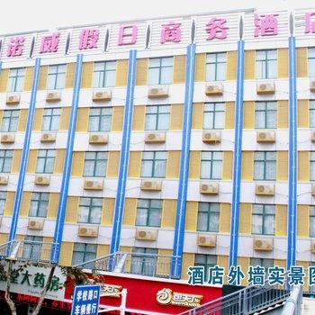 Huaibei Nuowei Holiday Hotel