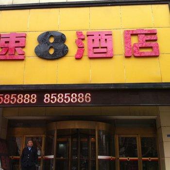 Super 8 Tai'an Changyuan