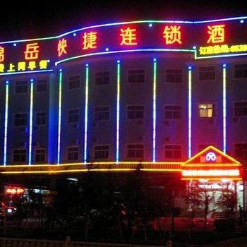 Jinyue Express Hotel