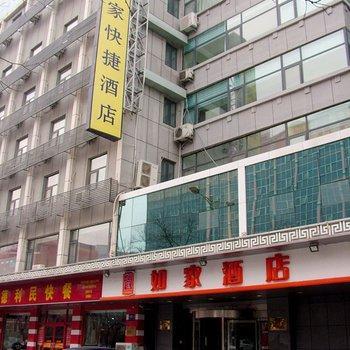 Home Inn Tai'an Railway Station
