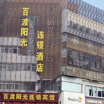 Baidu Sunshine Holiday Hotel Tai'an Caiyuan Street Railway Station
