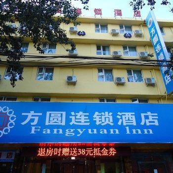 Fangyuan Chain Express Hotel Zhumadian Xuesong Road