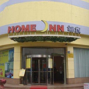 Home Inn Guangbutun