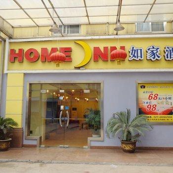 Home Inn Wuhan Dongdamen 2nd Hotel