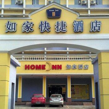 Home Inn Wuhan Xinhua Xia Road